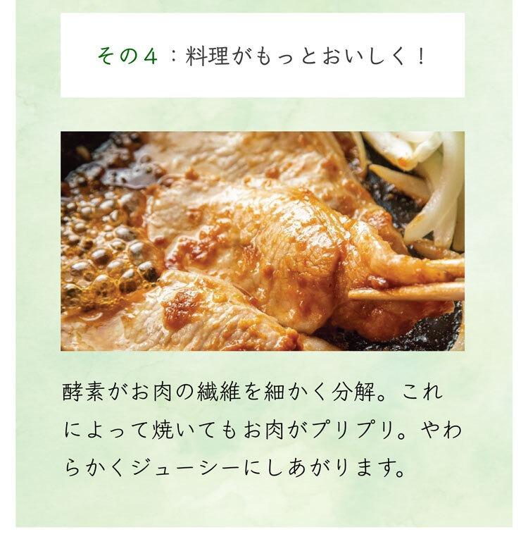 米麹_麹の効果3