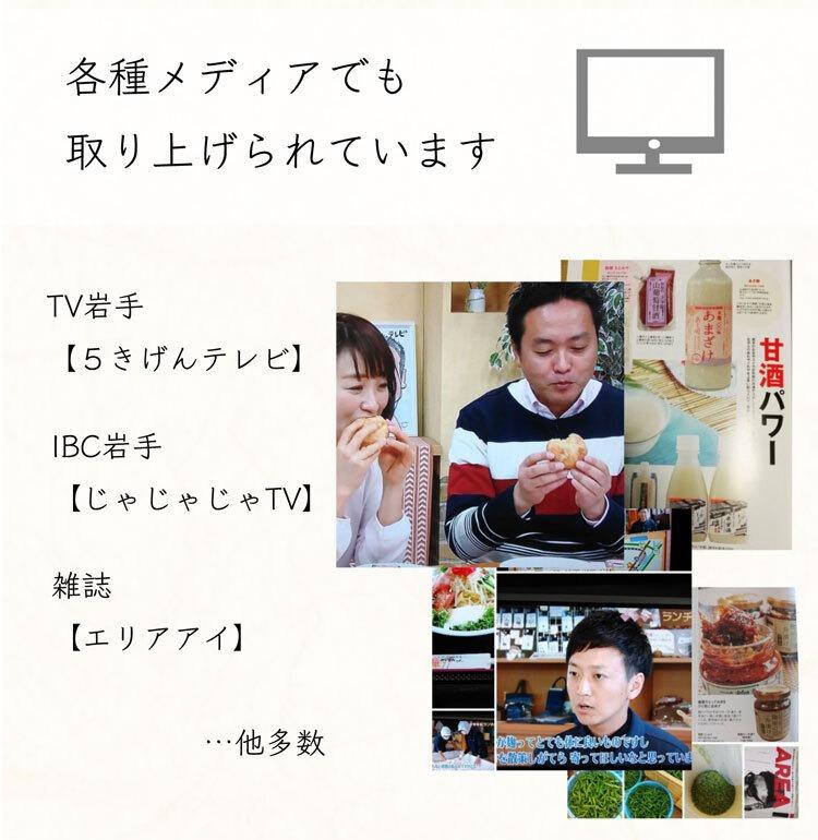 米麹_テレビで紹介