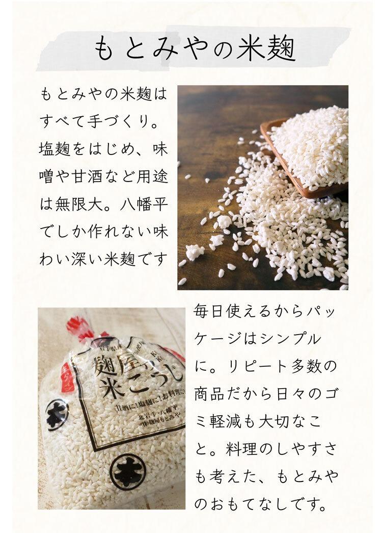 米麹_もとみやの手間ひま1