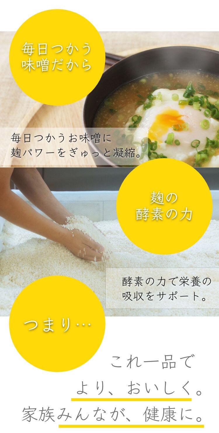 麹味噌_毎日使う味噌