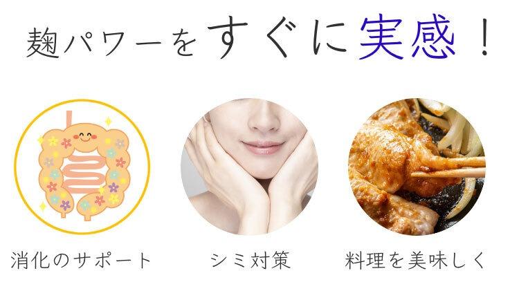麹味噌_麹の効果