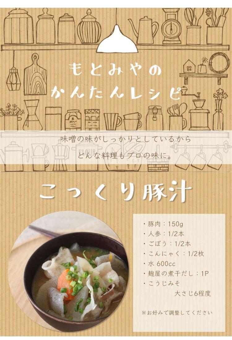 麹味噌_レシピ1_豚汁