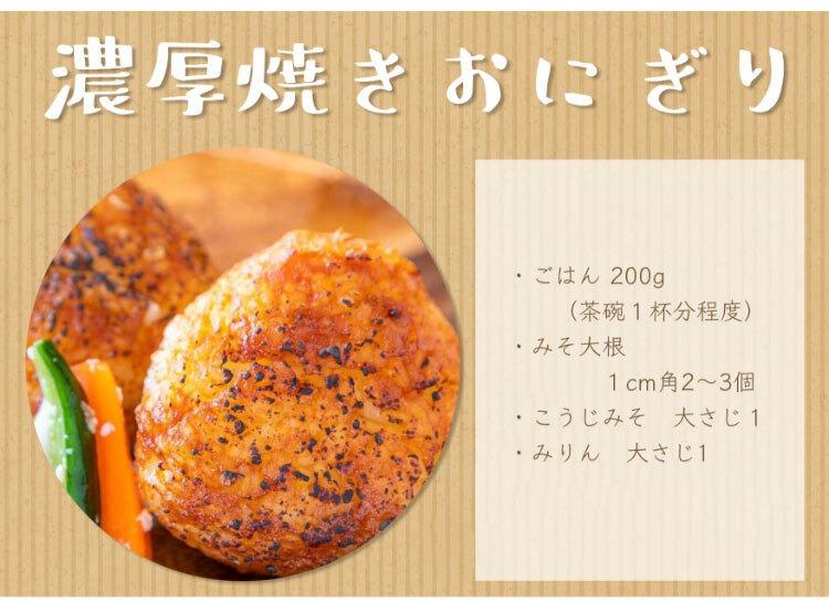 麹味噌_レシピ2_焼きおにぎり