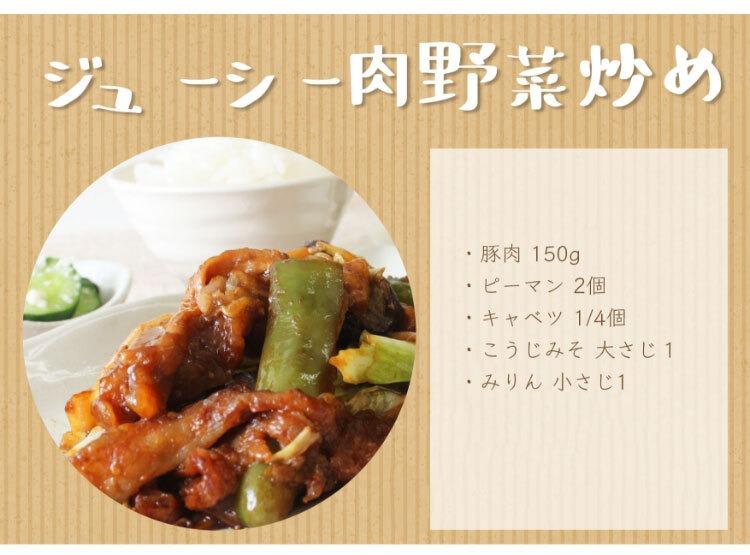 麹味噌_レシピ3_肉野菜炒め