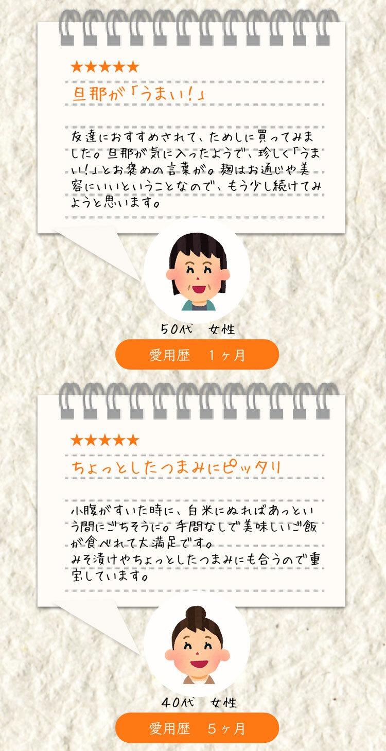 麹味噌_お客様の声4