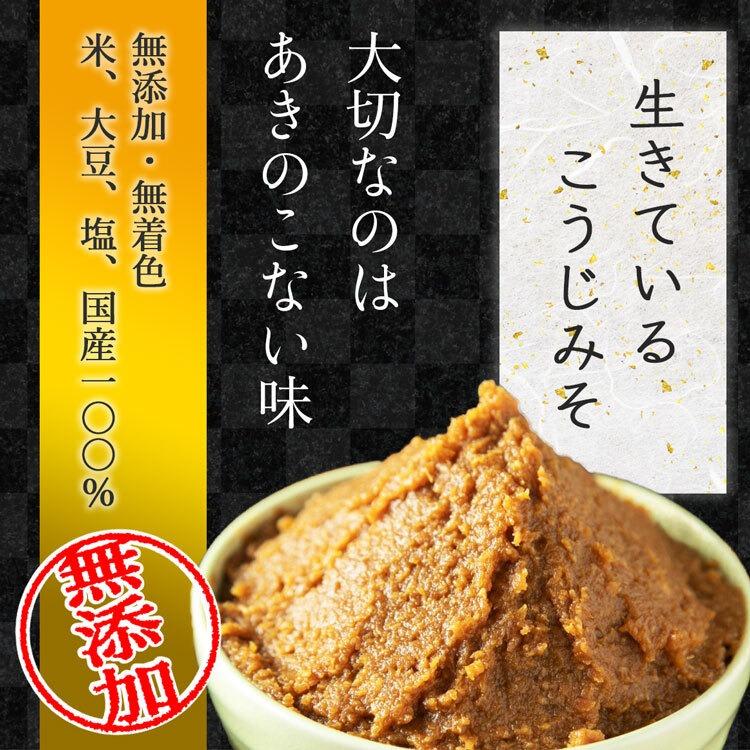 麹味噌_商品画像