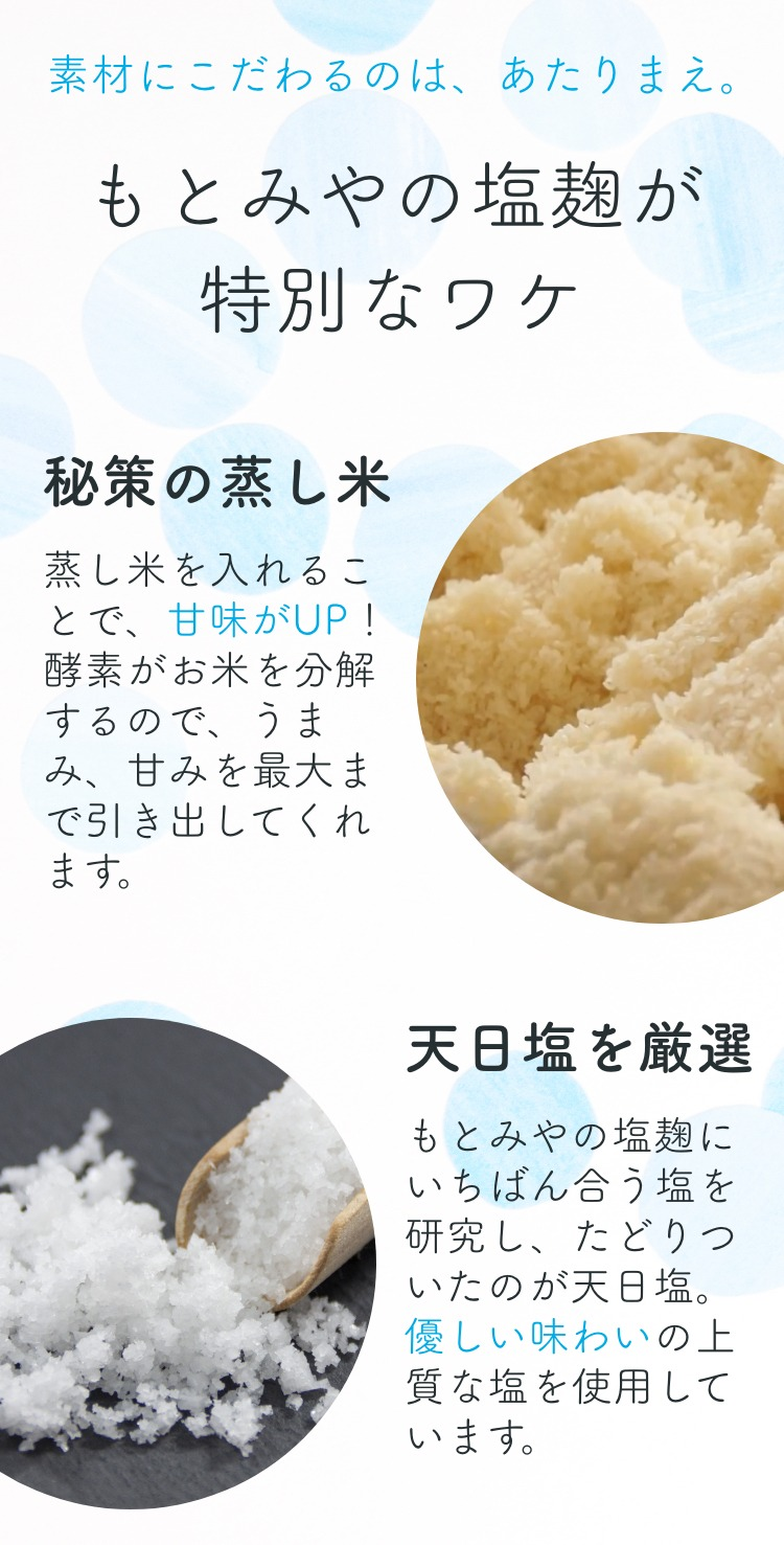 塩麹_特別な塩麹