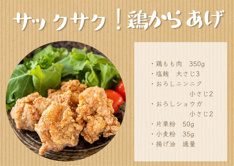 塩麹_簡単レシピ2