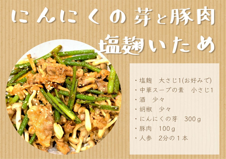 塩麹_簡単レシピ3