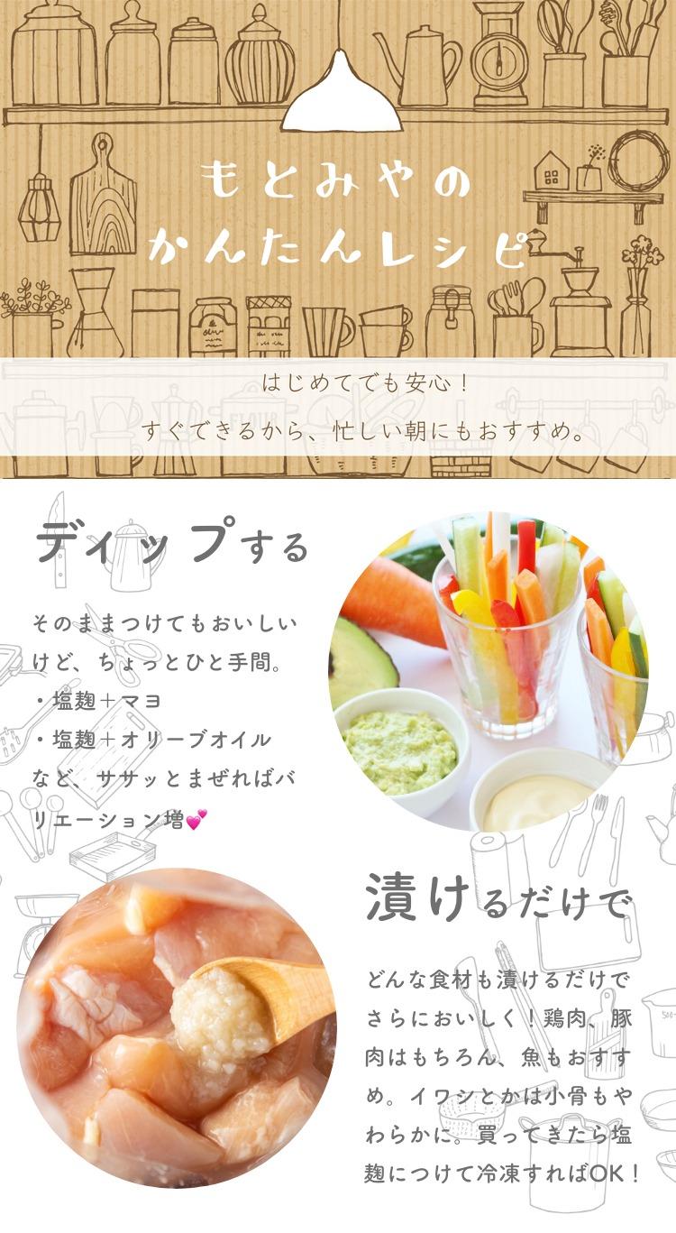 塩麹_簡単レシピ1