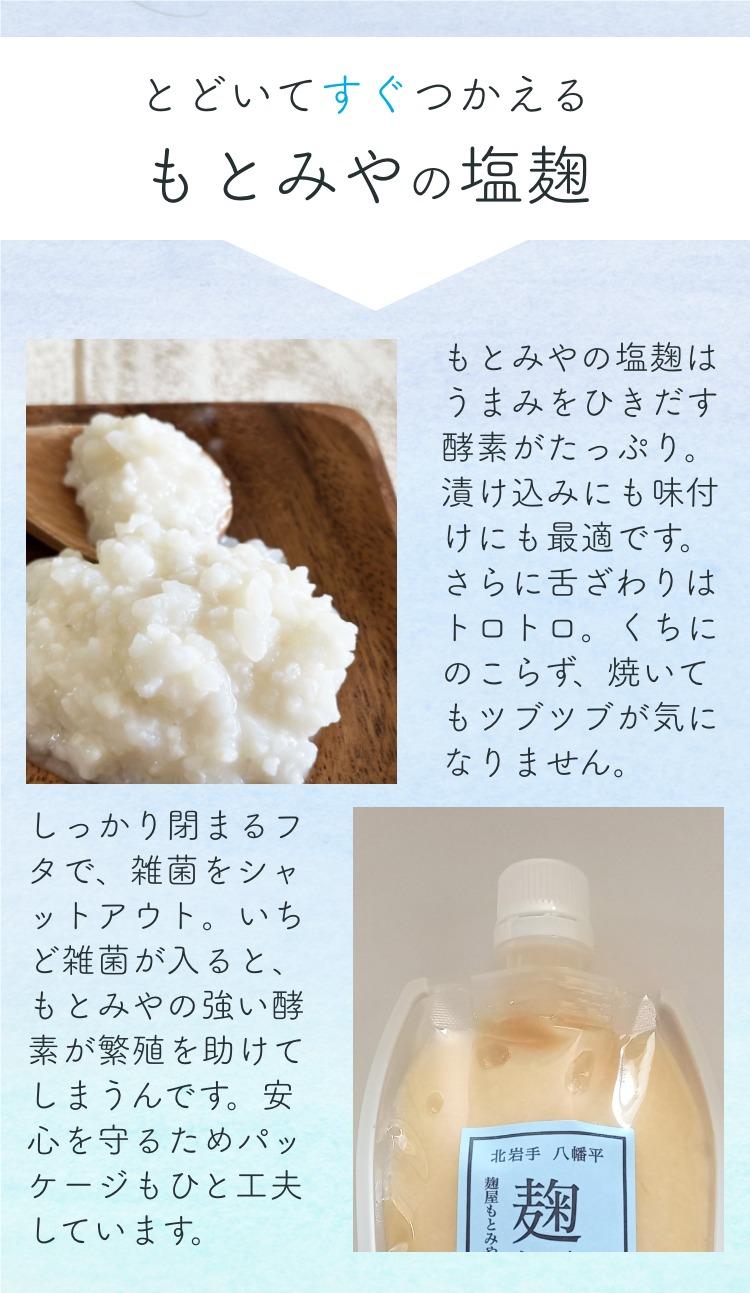 塩麹_使い方1