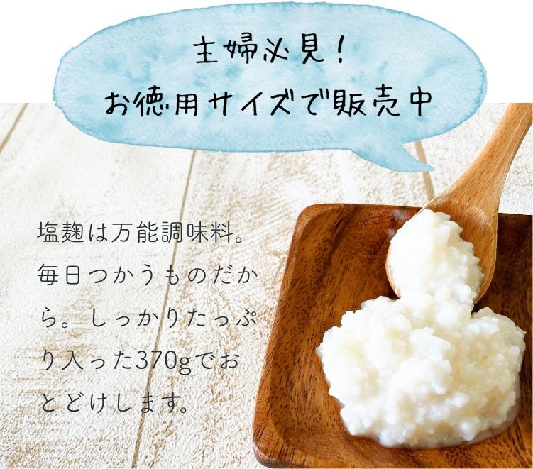 塩麹_使い方2