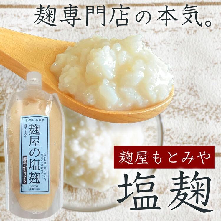 塩麹_商品画像