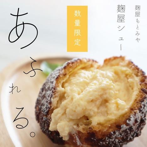 麹屋シュー(5個入り)