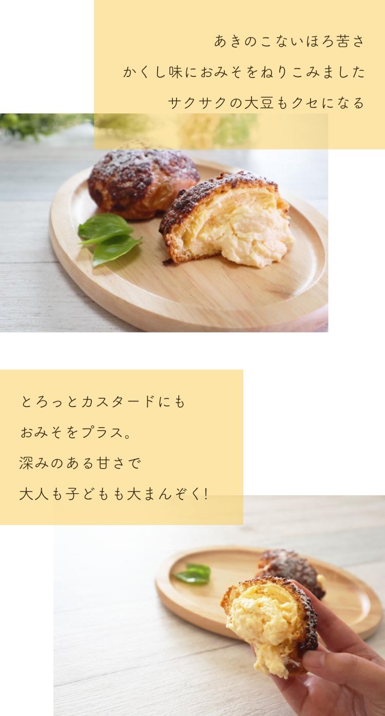麹屋シュー_商品イメージ1