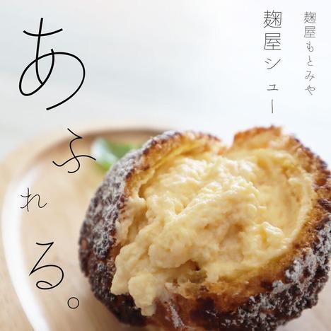 麹屋シュー(5個入り)【メディアで話題】味噌シュークリーム_麹屋もとみや