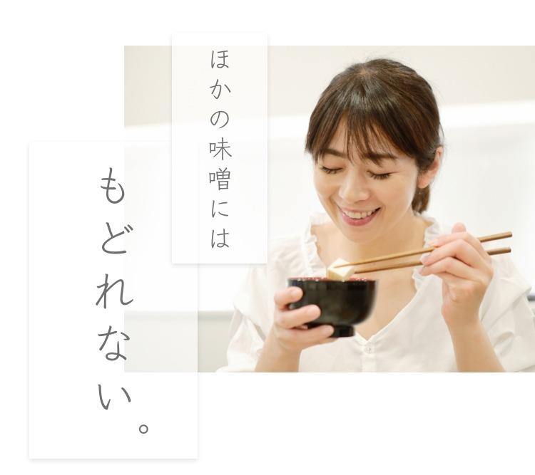 麹味噌_味噌汁を飲む女性