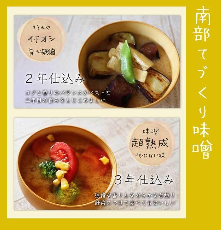 麹味噌_南部手作り味噌の2種類について