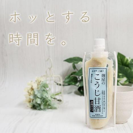 こうじ甘酒【370g】