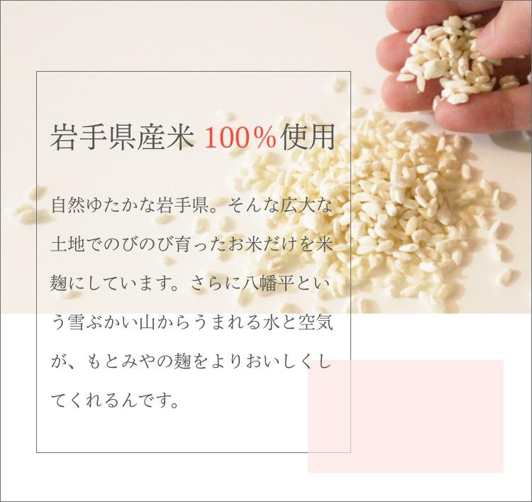 甘酒_国産100%