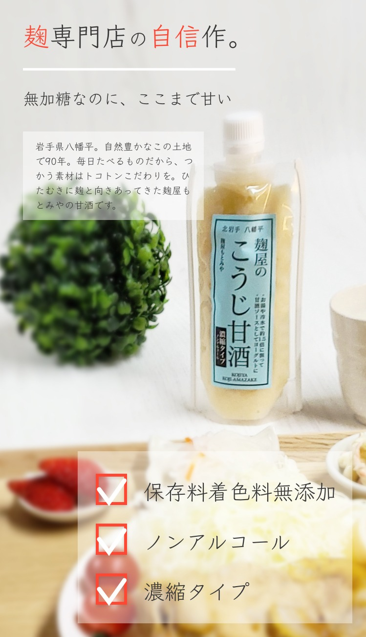 甘酒_麹専門店の自信作