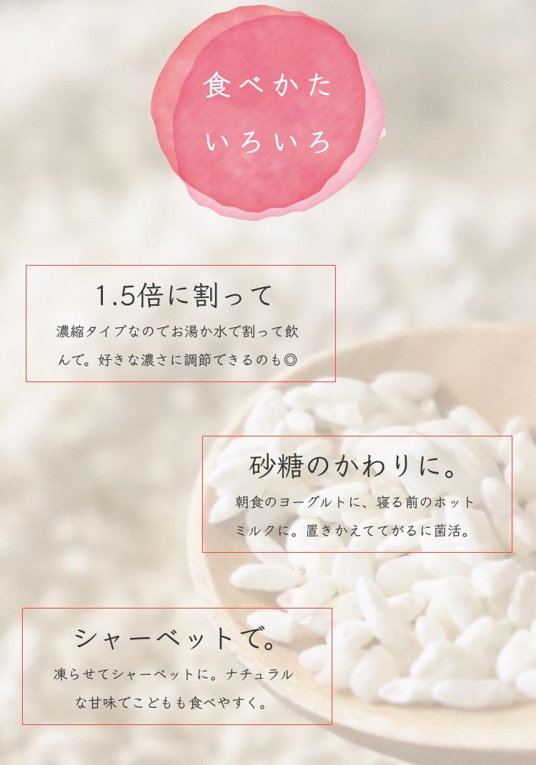 甘酒_レシピ