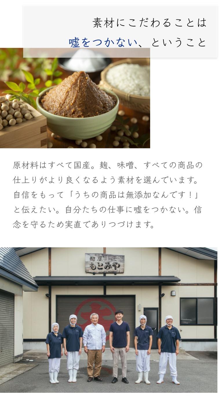 甘酒_もとみやの歴史2