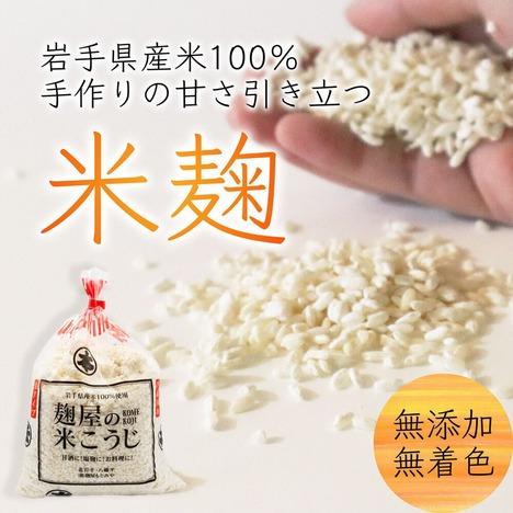 米麹(簡易包装)【1kg】