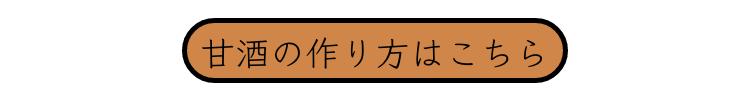 米麹_甘酒作り方
