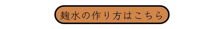 米麹_麹水作り方