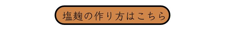 米麹_塩麹作り方