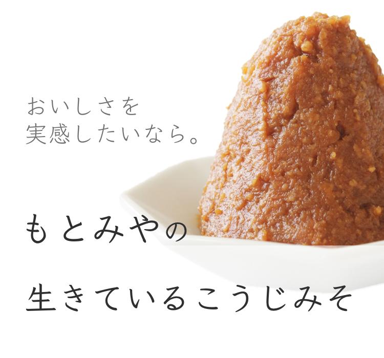 麹味噌_市販の麹