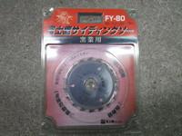 富士鷹 サイディングソー(窯業用) FY-80