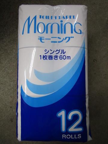 モーニング トイレットペーパー 12個 シングル