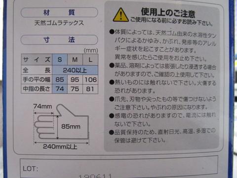 ウツノミヤ 天然ゴム手袋S 100入 NR0541PF-NBS