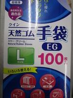 ウツノミヤ 天然ゴム手袋L 100入 NR0541PF-NBS