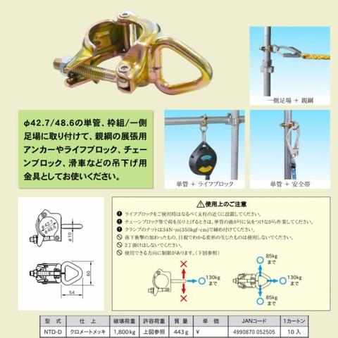 123 ワンツースリー リング付クランプ NTD-D