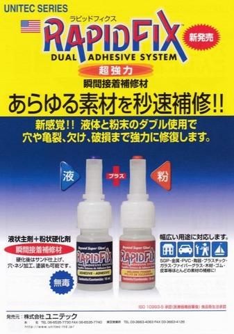 ユニテック ラピッドフィックス瞬間接着補修剤 液粉