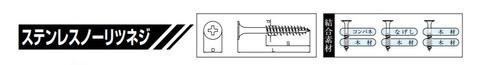 ステン ノーリツネジ M4.2×42 パシペ 95P