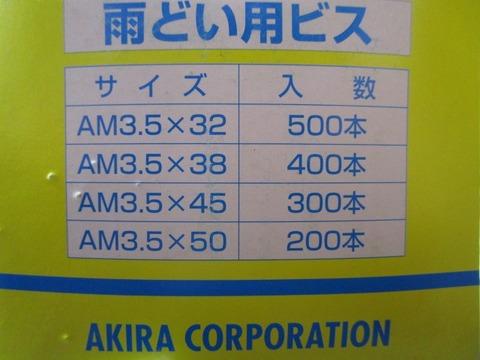 アキラ 雨樋ビス 鉄 シンワッシャー黒 3.5×50 200P