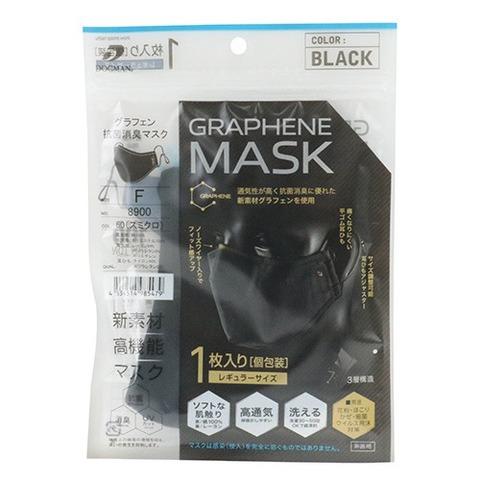 FW グラフェン抗菌消臭マスク 1枚入 黒