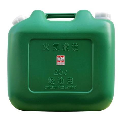 北陸土井工業 軽油缶 20L(グリーン)ワイド ノズル付