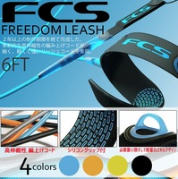 FCS FREEDOM LEASH