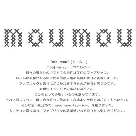 【moumou】リードディフューザー