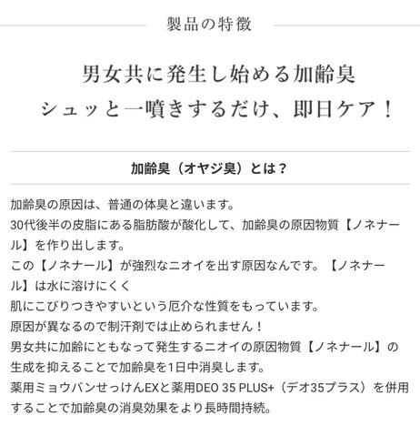 【ラムズ・マークス】Dr.デオドラント 薬用DEO 35 PLUS+