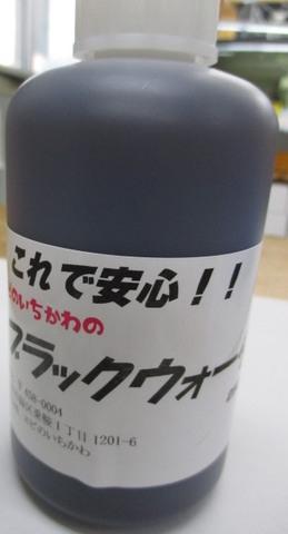 ブラックウオーター500ml