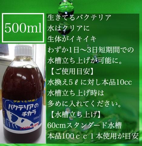 NEWバクテリア活性液500ml