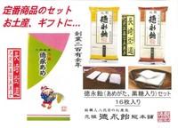 徳永飴(あめがた、黒糖入り)各1袋セット