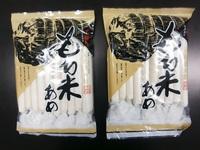 もち米あめ(10本)2袋セット