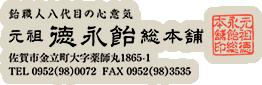 元祖 徳永飴総本舗